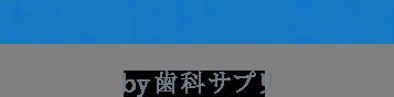 歯科サプリ by Medical DOC