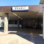 【2018年】和光市駅で評判のいい歯医者さん♪口コミでおすすめ6医院