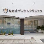 【2018年】京都市山科区で評判のいい歯医者さん♪おすすめ6医院