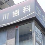【2018年】錦糸町で評判のいい歯医者さん♪口コミでおすすめ6医院