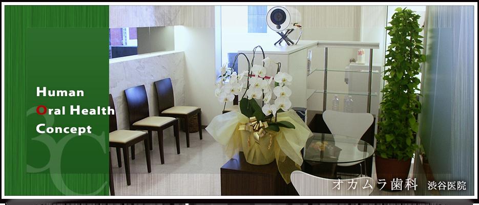 オカムラ歯科医院photo