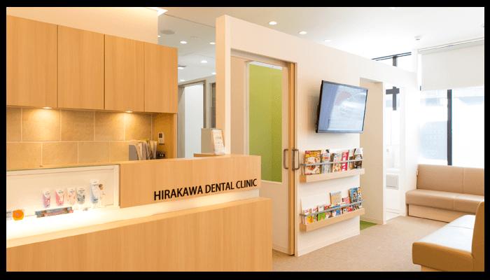 平川歯科クリニックphoto
